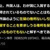 【考察】在特会等の発言「○○人は祖国へ帰れ!」「○○人は日本から出ていけ!」という排斥表現は、いわゆるヘイトスピーチ(差別扇動表現:不当な差別的言動)と言えるのか?