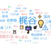 8/28~鯉→燕【Deについて】