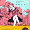 マンガボックス〜最近好きな漫画〜