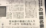 共産党「Dappi運営企業社長は自民党本部事務総長の元宿仁の親戚」