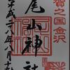 尾山神社の12種類の絵柄がある御朱印を一年かけて集めてみた