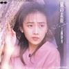 【1989年】5月のヒット曲 3選
