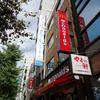 都営浅草線蔵前駅近く すき家のうな牛しじみ汁おしんこセット!
