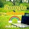【GoogleAdSense】2017年9月やっとアドセンス合格しました!~広告コードをコピーしてサイトに貼り付ければ審査を受けられますの惑わせるメール~