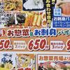 企画 お総菜お刺身バイキング エコス 2月17日号