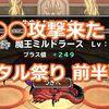 【モンパレ】来たぜ!◯◯攻撃!メタル祭り前半戦!