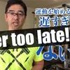 運動を始めるのに遅すぎることはない!