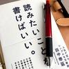 ブログに迷いが生じた僕にそっと手を差し伸べてくれた本。書籍レビュー「読みたいことを、書けばいい。」著・田中 泰延