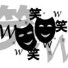 「w」と「笑」の違いは、相手への敬意にある