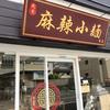 麻辣小麺(西区)老壇酸菜麺