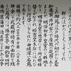日帰り歴史探索 2018 in 東京 明治神宮