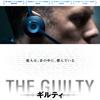 映画「THE GUILTY/ギルティ」驚異の満足度100%の宣伝文句に乗せられるも、「密室」過ぎて酸素も感動も不足に。