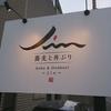 蕎麦 人(そばと丼ぶり Jin) / 札幌市中央区南19条西9丁目
