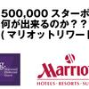 【SPG】500000スターポイントあったら何ができるか?大本命のマリオットリワードで検証【マリオット篇】