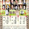 二月大歌舞伎「奥州安達原〜袖萩祭文(そではぎさいもん)〜」(第三部)@歌舞伎座
