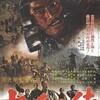「七人の侍」1954