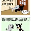 【クピレイ犬漫画】インドア派な二人
