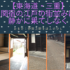 【東海道・三重】関宿の江戸の街並みは静かに果てしなく おまけ:伊賀上野をほんの少し