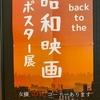 昭和映画ポスター展