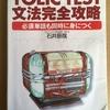 【TOEIC完全攻略】TOEIC用文法書 オススメ1選(H30.10.30)