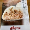 北九州発、ぜっぴん肉まん!この肉まんは、コンビニで買うモノとは全然違うぜよ!