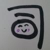 今日の漢字576は「司」。タモリ司会の「笑っていいとも」は希代のバラエティだった