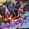 【モンスト】ハーレーX魔改造!最強時代に戻った!?~獣神化改で怪物に!~