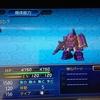 【スパロボT】EX05分岐/ベルゼルガDT/ル・シャッコ