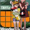 「ワンダーフェスティバル2009夏」@幕張