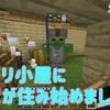【マイクラ】ニワトリ小屋にゾンビが住み始めました!~おまけの暗黒界ウォート畑~【スロクラ】#39