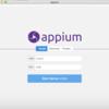 appium-desktop の紹介
