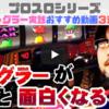 【ジャグラーがもっと面白くなる】ガリぞうさんのプロスロシリーズおすすめ動画3選!