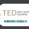 【TEDおすすめ】転職時期の見極め方について