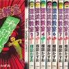 【楳図かずお 著「漂流教室」全11巻 完結