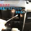 パイオニアのカーデッキ「FH-9200DVD」に液晶ガラスフィルムは必須!その3つの理由とは。