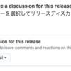 GitHub Discussionsにリリースノートを書くのが良さそうという話
