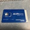 世界80カ国以上で使える4Gデータ専用 AIRSIMを試してみました