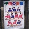舞台「子供の事情」2017年8月6日マチネ・千穐楽の感想