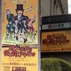 【観劇レポ】ミュージカル『紳士のための愛と殺人の手引き』 (A Gentleman's Guide to Love and Murder) @ Nissay Theatre, Tokyo《2017.4.22マチネ》