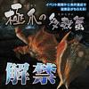 討伐支援イベント「極爪の多殻蟹解禁!」開催