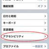 iPhoneの「アクセシビリティ機能」について