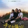 【日本映画】「チチを撮りに 〔2013〕」を観ての感想・レビュー