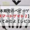 日本育児のベビーゲート【スマートゲイト2】の口コミ