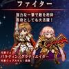【黒騎士と白の魔王】ファイターおすすめキャラまとめ【5/4更新】