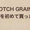 【レビュー】SCOTCH GRAIN-スコッチグレイン-の革靴を初めて買ったよ!【物欲屋!】