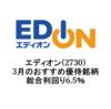 【エディオン(2730)】3月おすすめ優待銘柄 総合利回り6.5%の連続増配銘柄
