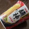 【明星】TVCM放映中!話題のカップラーメン! 麺神(めがみ)濃香醤油 食べてみた!