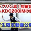 【ITF生限定動画公開】フジップリン流!店鋪せどりビームKDC200iMの持ち方・使い方