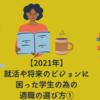 【2021年】就活や将来のビジョンに困った学生の為の適職の選び方①