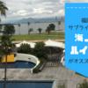 福岡で恋人にサプライズしたいなら、海ノ中道のルイガンズがおすすめ!